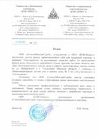 Отзыв КМК-Инвест